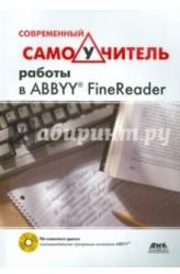 Современный самоучитель работы в FineReader (+ DVD-ROM)