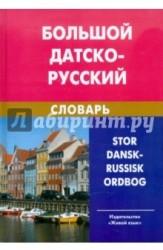 Большой датско-русский словарь. Около 200 000 слов и словосочетаний