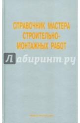 Справочник мастера строительно-монтажных работ