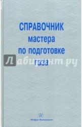 Справочник мастера по подготовке газа