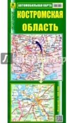 Костромская область. Автомобильная карта