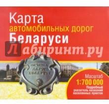 Атлас автомобильных дорог Беларуси