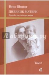 Психоаналитические и педагогические труды. Том 2. Дневник матери. Второй и третий годы жизни