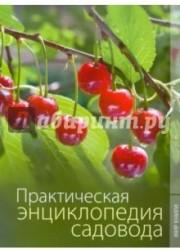 Практическая энциклопедия садовода