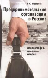 Предпринимательские организации в России: историография, источники, история