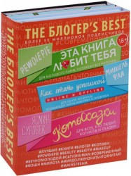 THE БЛОГЕР'S BEST. Комплект из 3-х книг