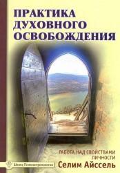 Практика духовного освобождения. Работа над свойствами личности