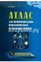 Атлас для экспериментально-психологического исследования личности