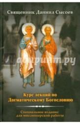 Курс лекций по Догматическому Богословию. Специальное издание для миссионерской работы