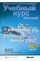 Развертывание Microsoft Exchange Server 2007. Учебный курс Microsoft (+ CD-ROM)
