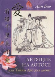 Летящие на лотосе, или Тайны Дао для двоих. Обучение Ши искусству любви, его вопросы и мои ответы. Рукопись четвертая