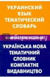 Украинский язык. Тематический словарь. Компактное издание. 10 000 слов