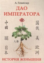 Дао Императора. История женьшеня