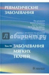 Ревматические заболевания. В 3-х томах. Том 3. Заболевания мягких тканей. Руководство