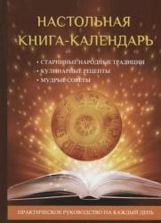 Настольная книга-календарь. Практическое руководство на каждый день