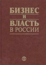 Бизнес и власть в России. Взаимодействие в условиях кризиса