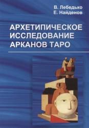 Архетипическое исследование Арканов Таро