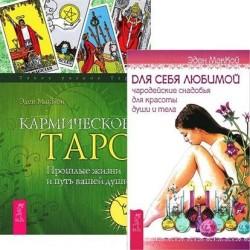 Для себя любимой + Кармическое Таро (комплект из 2 книг)
