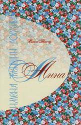 Имена женщин России. Анна