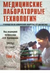 Медицинские лабораторные технологии. Руководство по клинической лабораторной диагностике. В 2 томах. Том 1