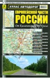 Атлас автодорог Европейской части России. От Калининграда до Урала