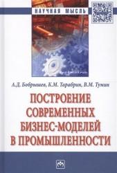 Построение современных бизнес-моделей в промышленности