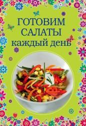 Готовим салаты каждый день