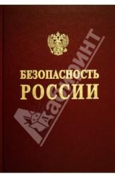 Безопасность России. Правовые, социально-экономические и научно-технические аспекты. Регулирование ядерной и радиационной безопасности