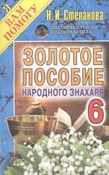 Золотое пособие народного знахаря. Книга 6