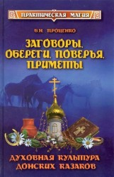 Заговоры, обереги, поверья, приметы. Духовная культура донских казаков