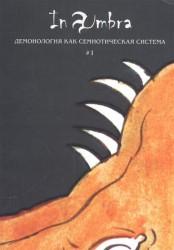 In Umbra: Демонология как семиотическая система. Альманах. Выпуск 1