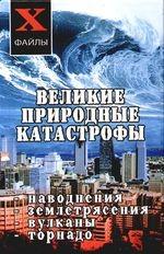 Великие природные катастрофы. Наводнения, землетрясения, вулканы, торнадо