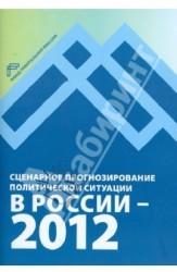 Сценарное прогнозирование политической ситуации в России— 2012