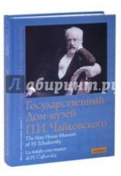 Государственный Дом-музей П. И. Чайковского / The State House-Museum of P. I. Tchaikovsky / La statale casa-museo di P. I. Cajkovskij