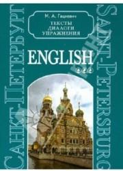 Санкт-Петербург. Тексты, диалоги, упражнения. Книга 3