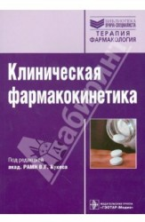 Клиническая фармакокинетика: теоретические, прикладные и политические аспекты