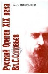 Русский Ориген XIX века Владимир Соловьев