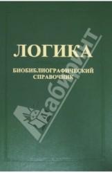 Логика: Биобиблиографический справочник (Россия - СССР - Россия)