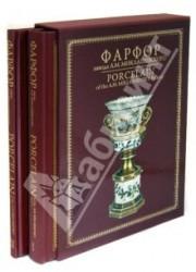 Фарфор завода А. М. Миклашевского в 2 томах (эксклюзивное подарочное издание)
