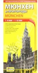 Мюнхен и пригороды. Автодорожная и туристическая карта города. Выпуск 1