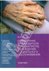 Справочник руководителя (специалиста) учреждения социального обслуживания