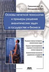 Основы нечеткой технологии и примеры решения аналитических задач в государстве и бизнесе