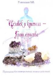 Человек и кристалл - грани единства. Принципы биоминеральных взаимодействий