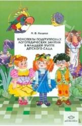 Конспекты подгрупповых логопедических занятий в младшей группе детского сада. ФГОС