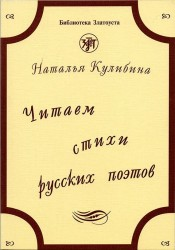 Читаем стихи русских поэтов. Пособие по обучению чтению художественной литературы