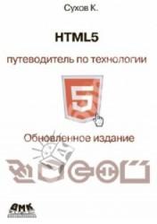 HTML 5. Путеводитель по технологии. Обновленное издание