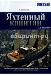 Яхтенный капитан. Учебно-практическое руководство для владельцев парусных и моторных яхт