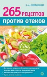 265 рецептов против отеков