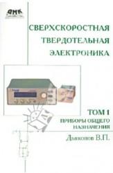Сверхскоростная твердотельная электроника. Том 1. Приборы общего назначения