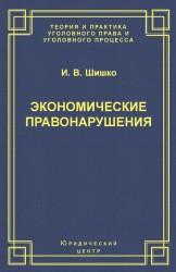 Экономические правонарушения: Вопросы юридической оценки и ответственности